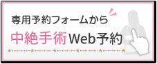 中絶手術WEB予約